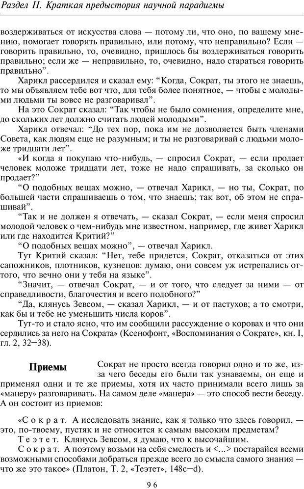 PDF. Введение в общую культурно-историческую психологию. Шевцов А. А. Страница 57. Читать онлайн
