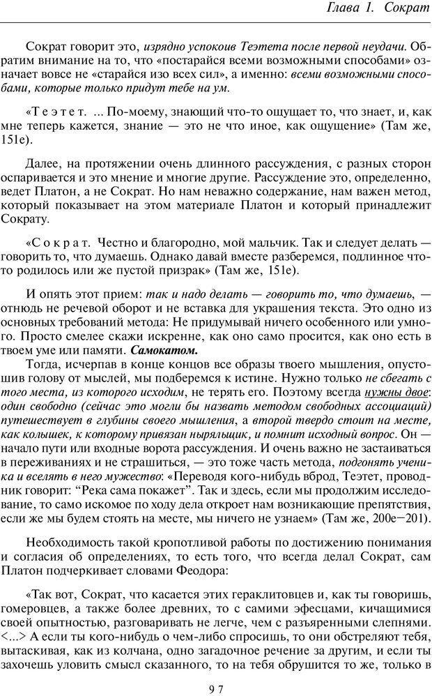 PDF. Введение в общую культурно-историческую психологию. Шевцов А. А. Страница 58. Читать онлайн