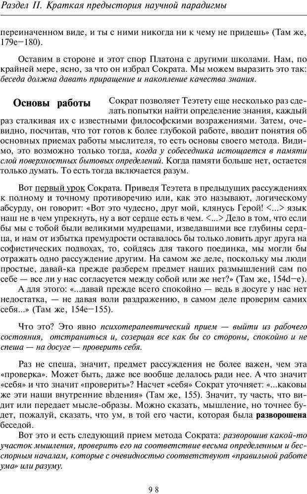 PDF. Введение в общую культурно-историческую психологию. Шевцов А. А. Страница 59. Читать онлайн