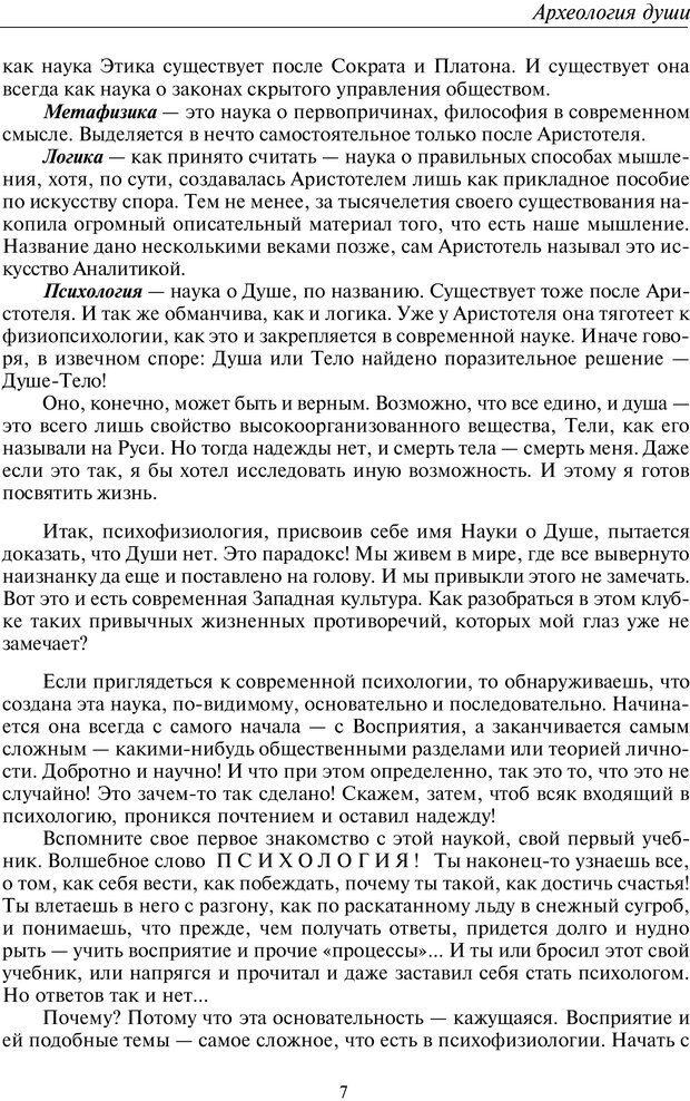 PDF. Введение в общую культурно-историческую психологию. Шевцов А. А. Страница 6. Читать онлайн