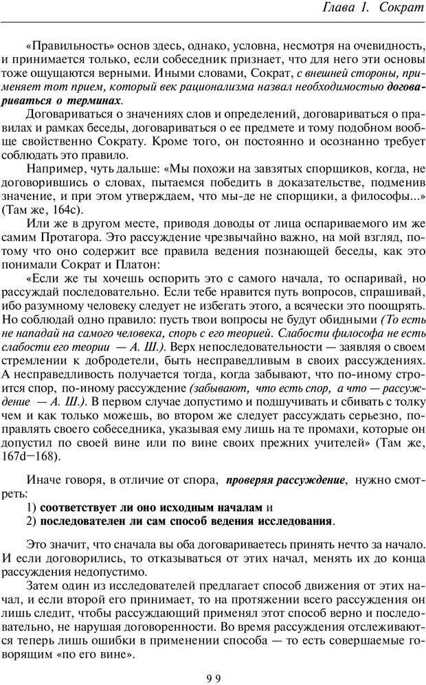 PDF. Введение в общую культурно-историческую психологию. Шевцов А. А. Страница 60. Читать онлайн