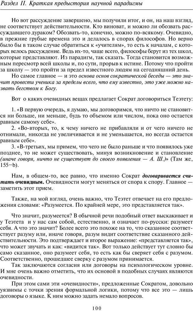 PDF. Введение в общую культурно-историческую психологию. Шевцов А. А. Страница 61. Читать онлайн