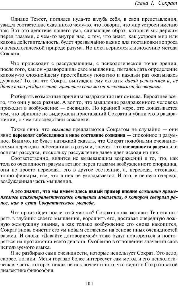 PDF. Введение в общую культурно-историческую психологию. Шевцов А. А. Страница 62. Читать онлайн