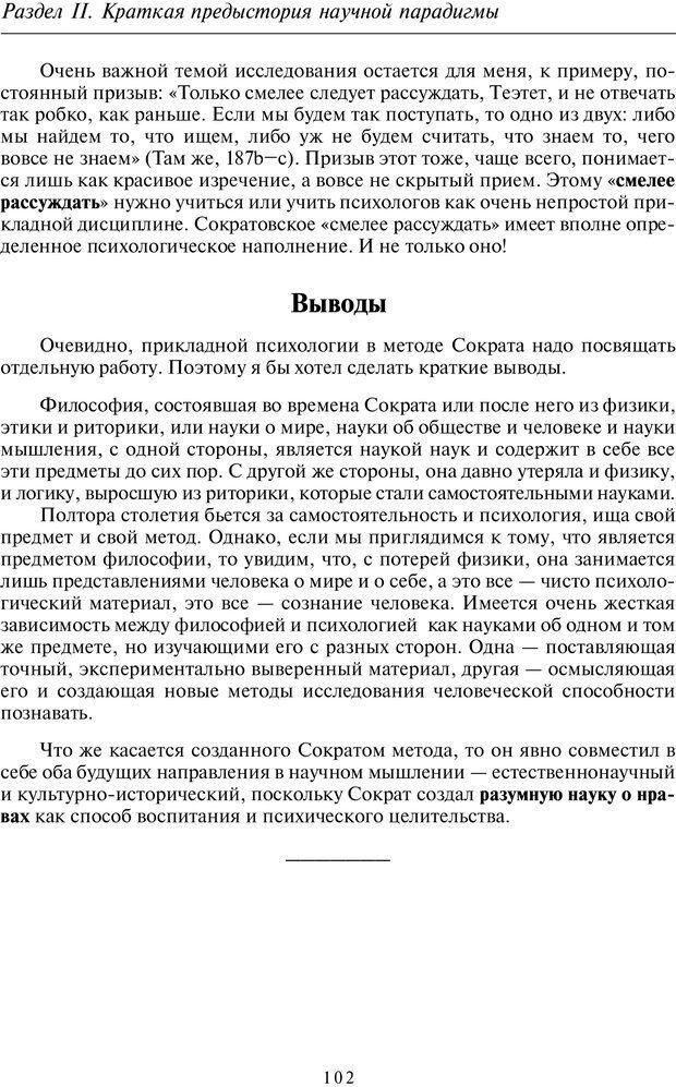 PDF. Введение в общую культурно-историческую психологию. Шевцов А. А. Страница 63. Читать онлайн