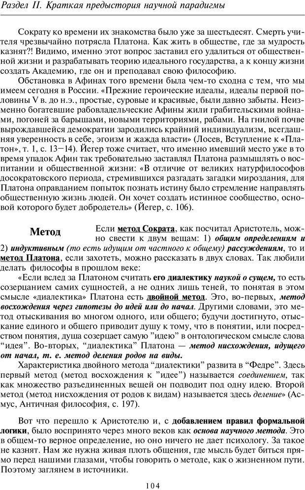 PDF. Введение в общую культурно-историческую психологию. Шевцов А. А. Страница 65. Читать онлайн