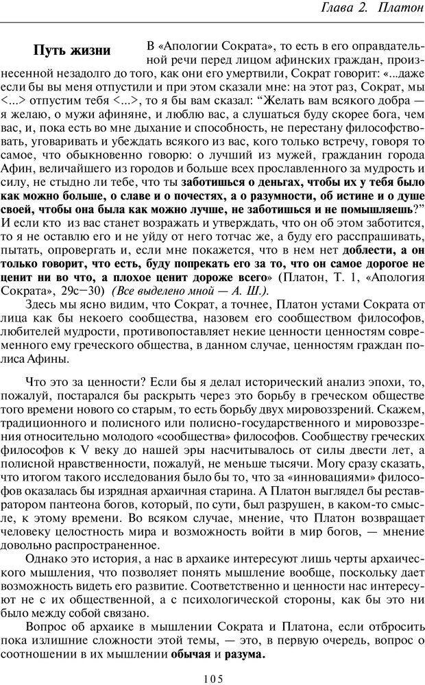 PDF. Введение в общую культурно-историческую психологию. Шевцов А. А. Страница 66. Читать онлайн