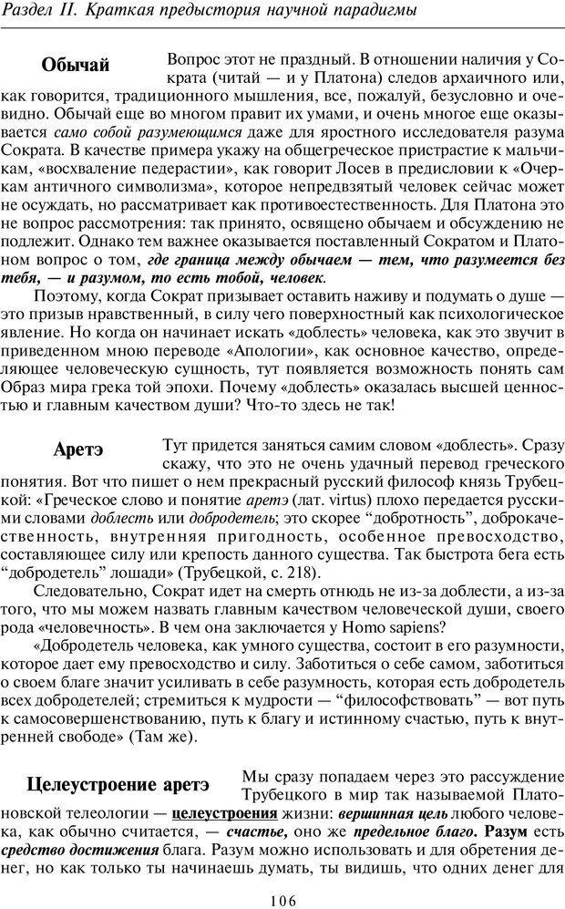 PDF. Введение в общую культурно-историческую психологию. Шевцов А. А. Страница 67. Читать онлайн