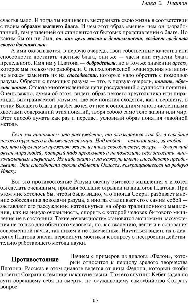 PDF. Введение в общую культурно-историческую психологию. Шевцов А. А. Страница 68. Читать онлайн