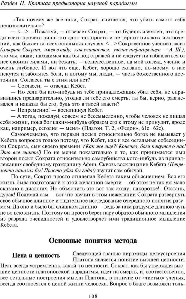 PDF. Введение в общую культурно-историческую психологию. Шевцов А. А. Страница 69. Читать онлайн