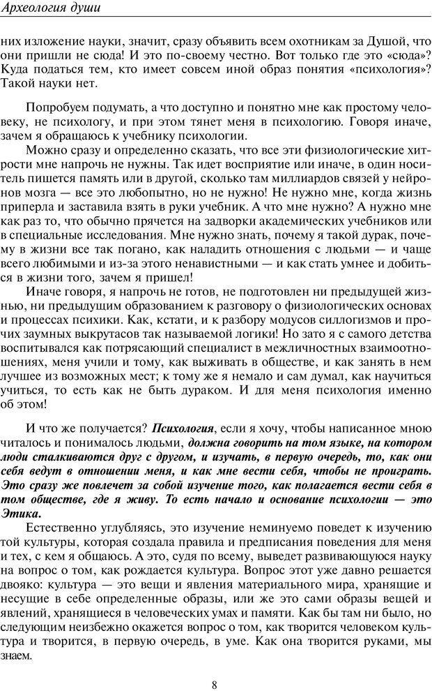 PDF. Введение в общую культурно-историческую психологию. Шевцов А. А. Страница 7. Читать онлайн
