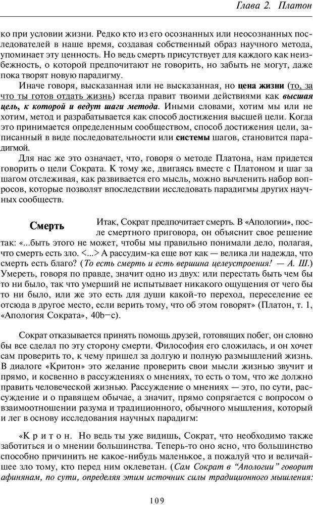 PDF. Введение в общую культурно-историческую психологию. Шевцов А. А. Страница 70. Читать онлайн