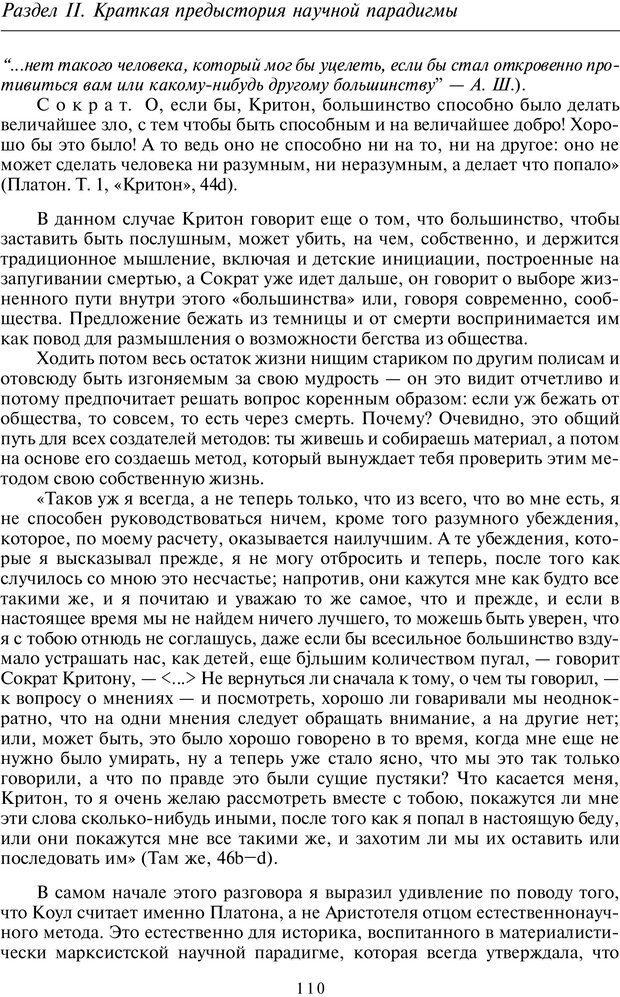 PDF. Введение в общую культурно-историческую психологию. Шевцов А. А. Страница 71. Читать онлайн