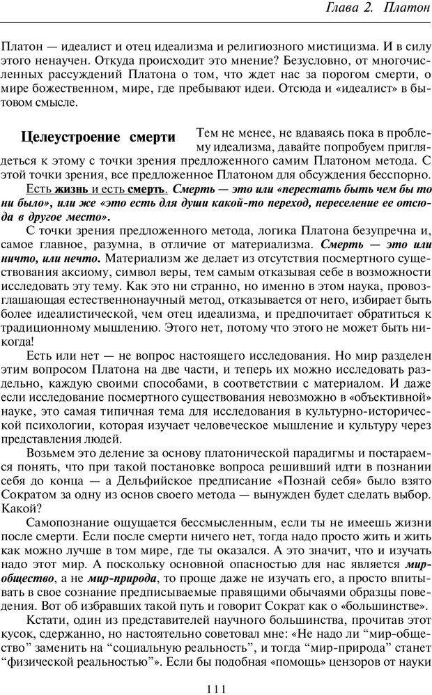 PDF. Введение в общую культурно-историческую психологию. Шевцов А. А. Страница 72. Читать онлайн