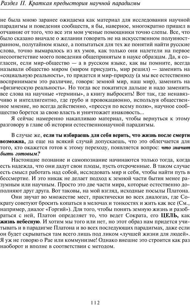 PDF. Введение в общую культурно-историческую психологию. Шевцов А. А. Страница 73. Читать онлайн