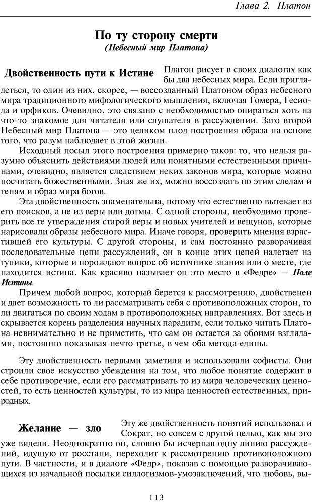 PDF. Введение в общую культурно-историческую психологию. Шевцов А. А. Страница 74. Читать онлайн