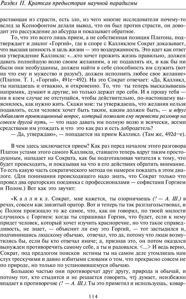 PDF. Введение в общую культурно-историческую психологию. Шевцов А. А. Страница 75. Читать онлайн