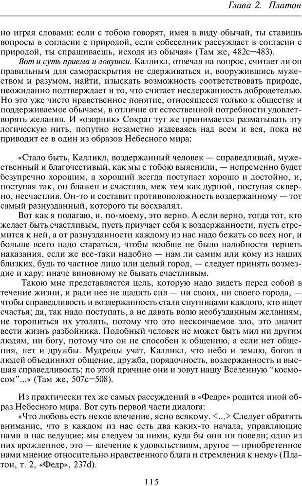 PDF. Введение в общую культурно-историческую психологию. Шевцов А. А. Страница 76. Читать онлайн