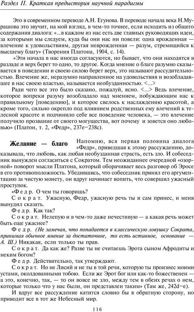 PDF. Введение в общую культурно-историческую психологию. Шевцов А. А. Страница 77. Читать онлайн