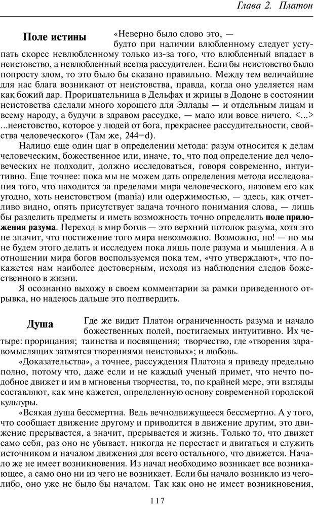 PDF. Введение в общую культурно-историческую психологию. Шевцов А. А. Страница 78. Читать онлайн