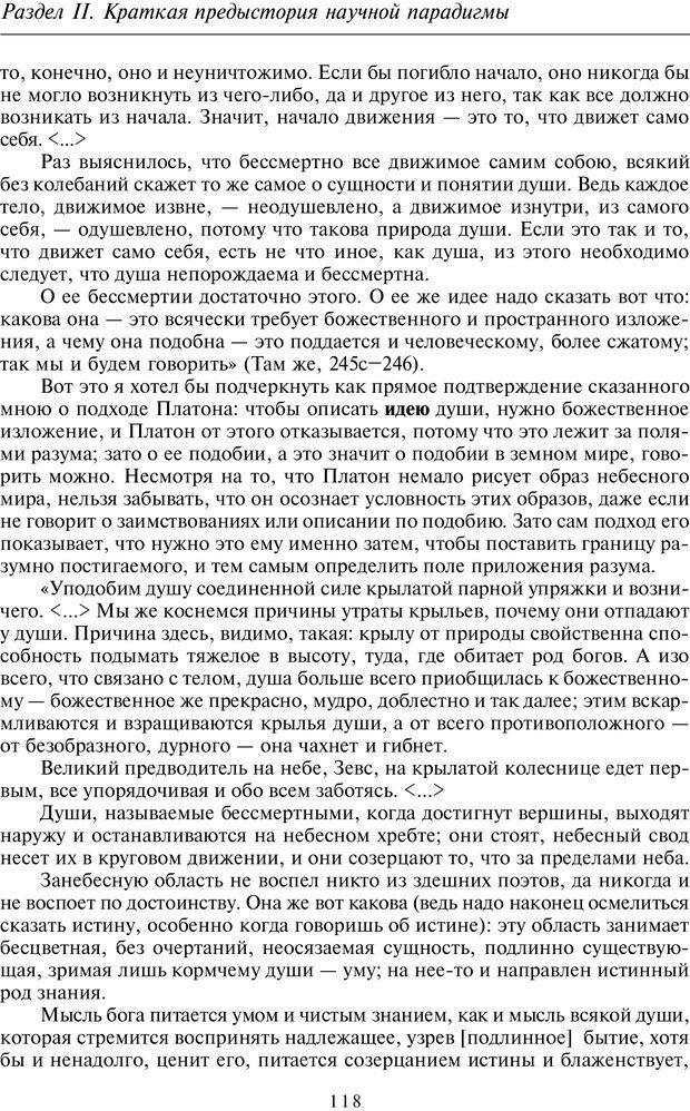 PDF. Введение в общую культурно-историческую психологию. Шевцов А. А. Страница 79. Читать онлайн