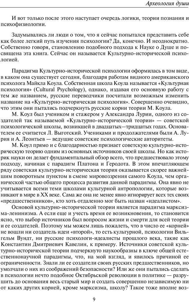 PDF. Введение в общую культурно-историческую психологию. Шевцов А. А. Страница 8. Читать онлайн