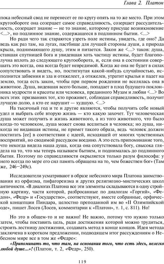 PDF. Введение в общую культурно-историческую психологию. Шевцов А. А. Страница 80. Читать онлайн