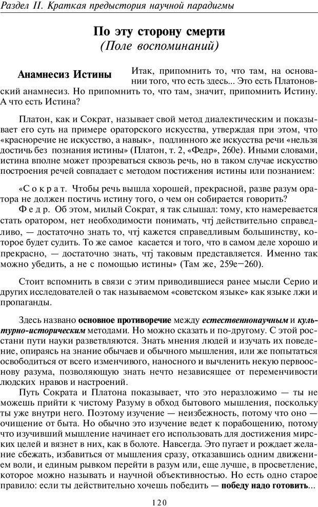 PDF. Введение в общую культурно-историческую психологию. Шевцов А. А. Страница 81. Читать онлайн