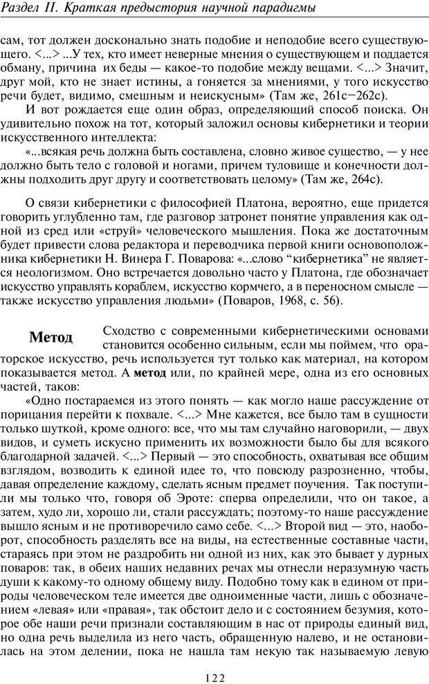 PDF. Введение в общую культурно-историческую психологию. Шевцов А. А. Страница 82. Читать онлайн