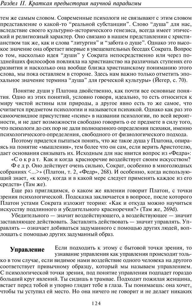 PDF. Введение в общую культурно-историческую психологию. Шевцов А. А. Страница 83. Читать онлайн
