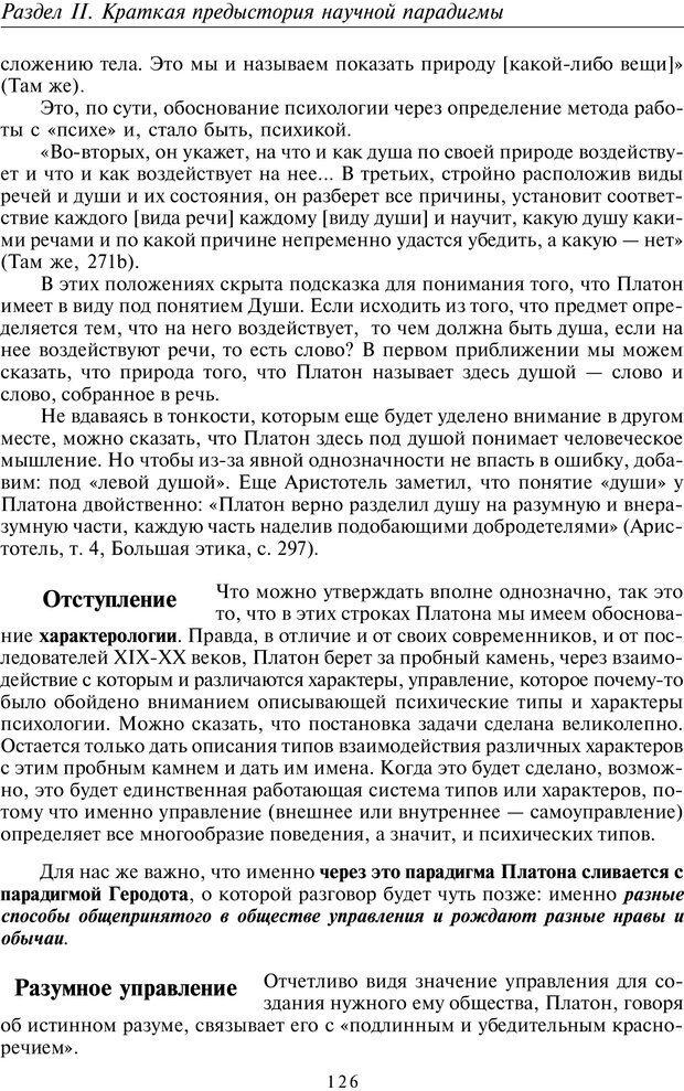 PDF. Введение в общую культурно-историческую психологию. Шевцов А. А. Страница 84. Читать онлайн