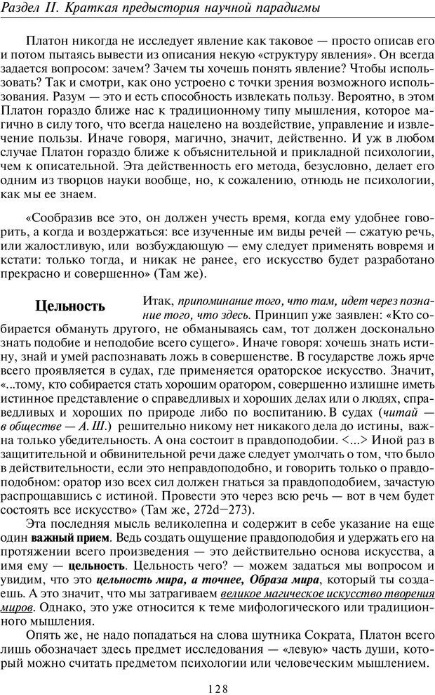 PDF. Введение в общую культурно-историческую психологию. Шевцов А. А. Страница 85. Читать онлайн