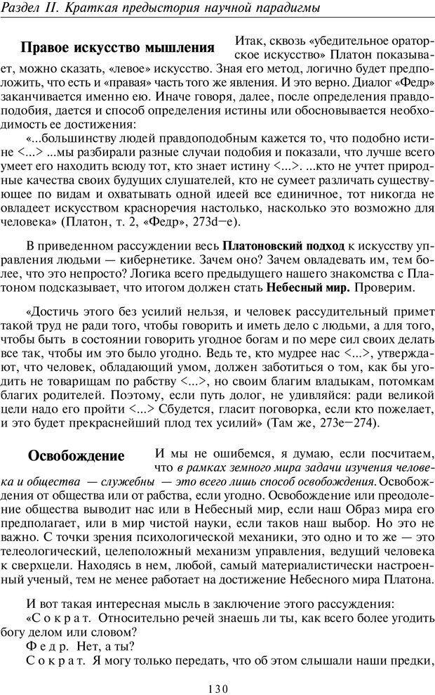 PDF. Введение в общую культурно-историческую психологию. Шевцов А. А. Страница 86. Читать онлайн