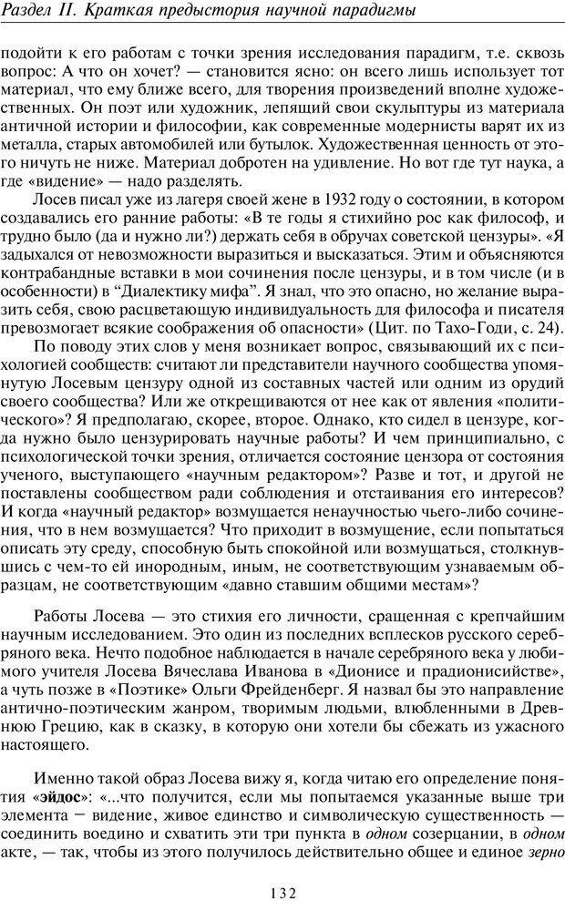 PDF. Введение в общую культурно-историческую психологию. Шевцов А. А. Страница 87. Читать онлайн
