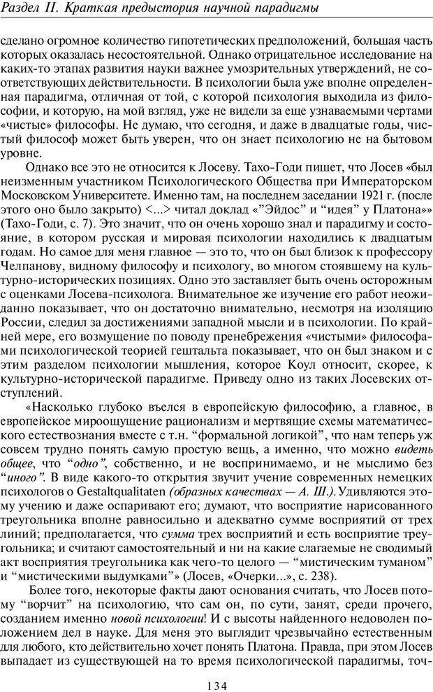 PDF. Введение в общую культурно-историческую психологию. Шевцов А. А. Страница 88. Читать онлайн