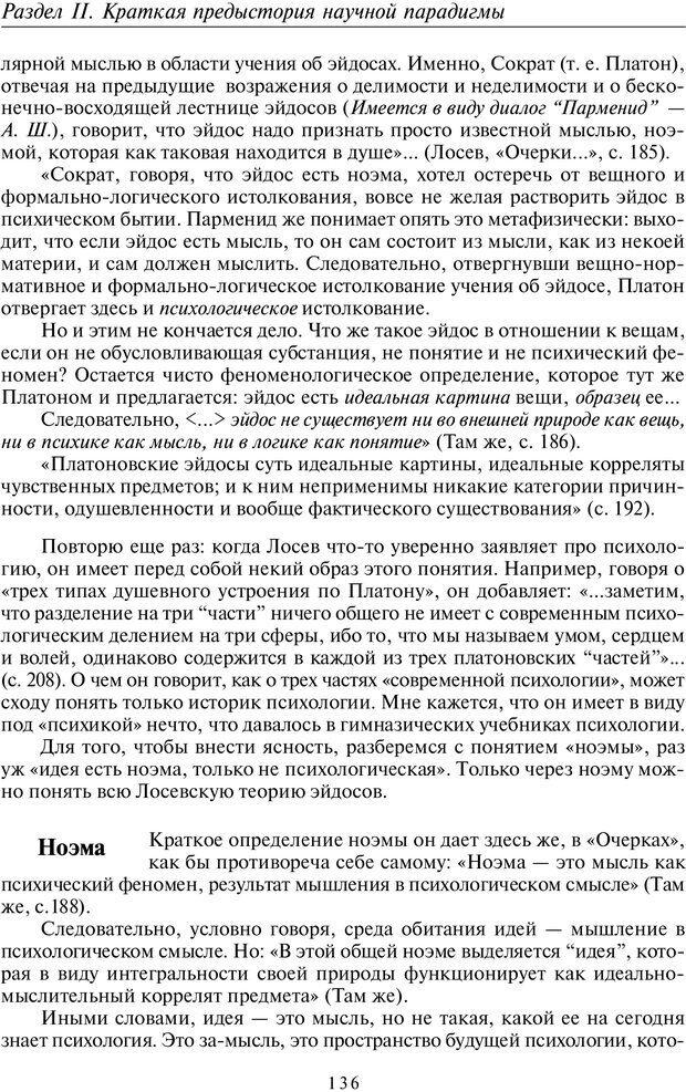 PDF. Введение в общую культурно-историческую психологию. Шевцов А. А. Страница 89. Читать онлайн