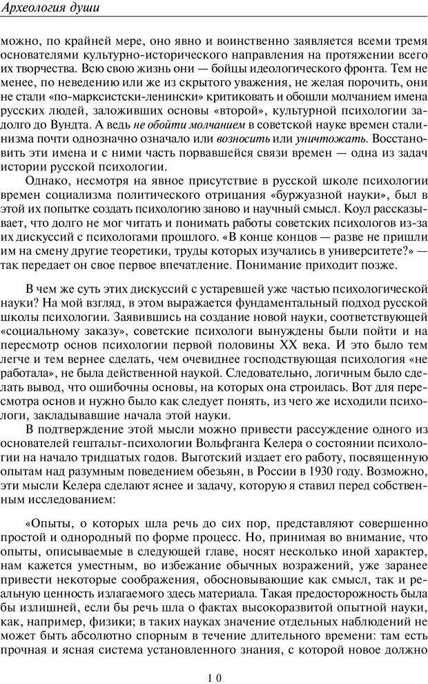 PDF. Введение в общую культурно-историческую психологию. Шевцов А. А. Страница 9. Читать онлайн