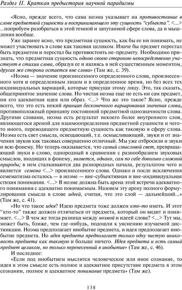 PDF. Введение в общую культурно-историческую психологию. Шевцов А. А. Страница 90. Читать онлайн