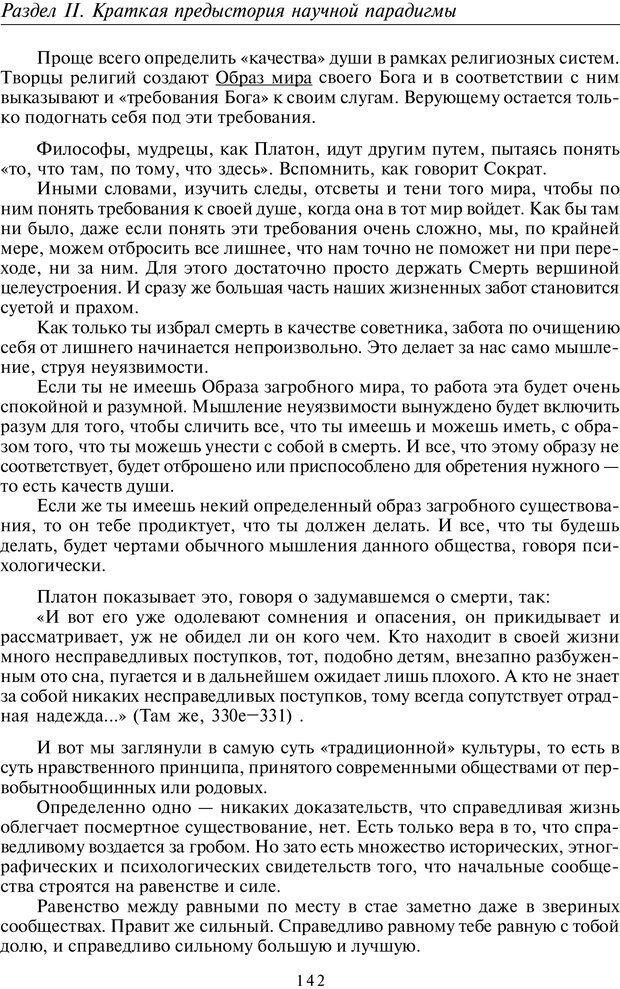 PDF. Введение в общую культурно-историческую психологию. Шевцов А. А. Страница 92. Читать онлайн