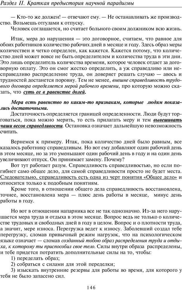 PDF. Введение в общую культурно-историческую психологию. Шевцов А. А. Страница 94. Читать онлайн