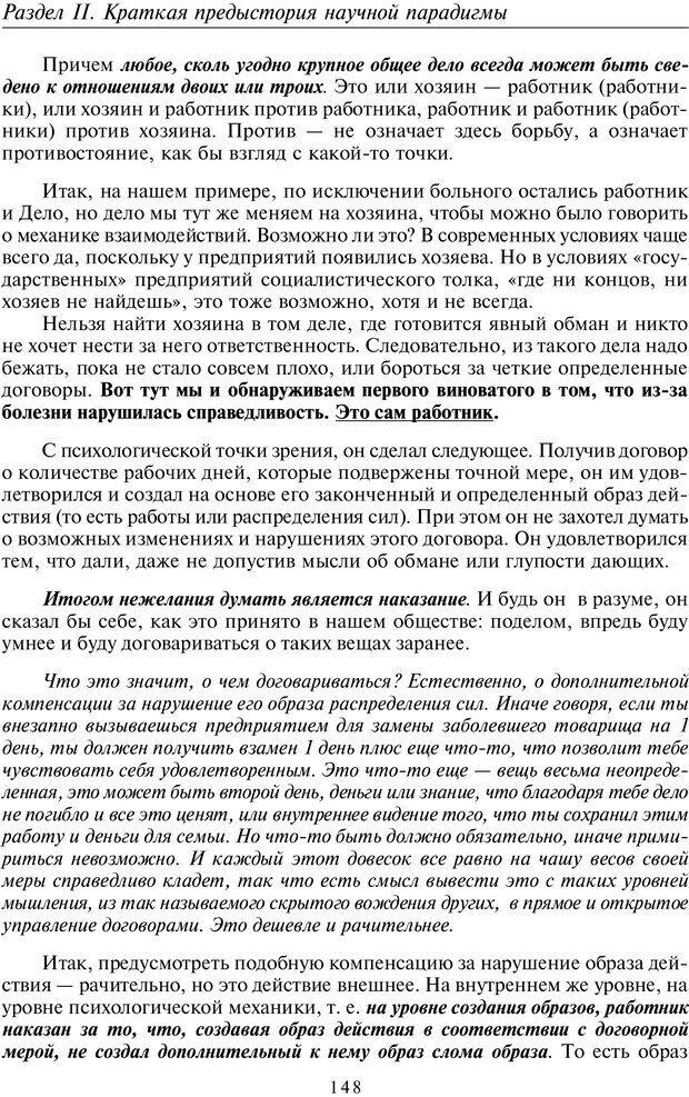 PDF. Введение в общую культурно-историческую психологию. Шевцов А. А. Страница 95. Читать онлайн
