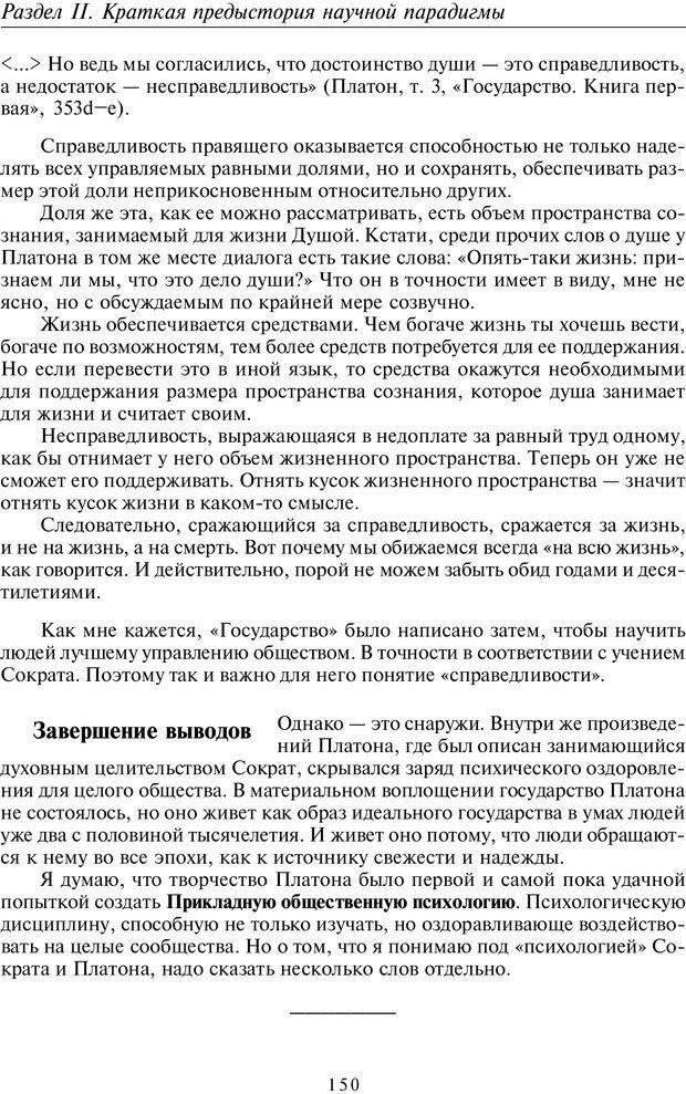 PDF. Введение в общую культурно-историческую психологию. Шевцов А. А. Страница 96. Читать онлайн