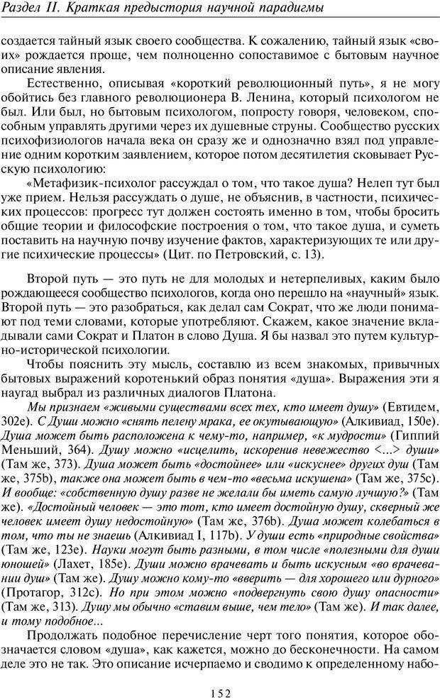 PDF. Введение в общую культурно-историческую психологию. Шевцов А. А. Страница 97. Читать онлайн