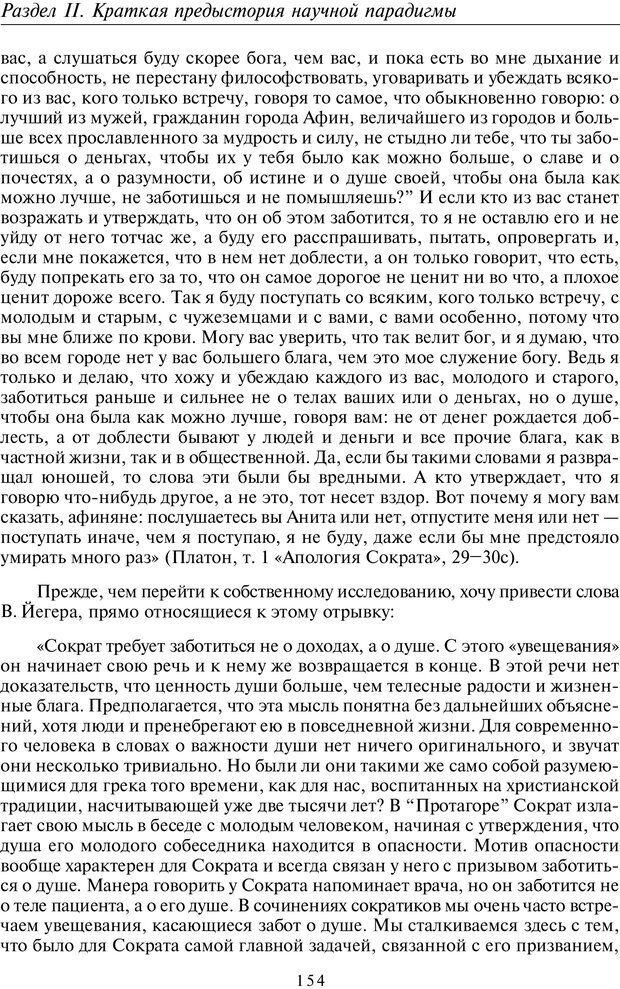 PDF. Введение в общую культурно-историческую психологию. Шевцов А. А. Страница 98. Читать онлайн
