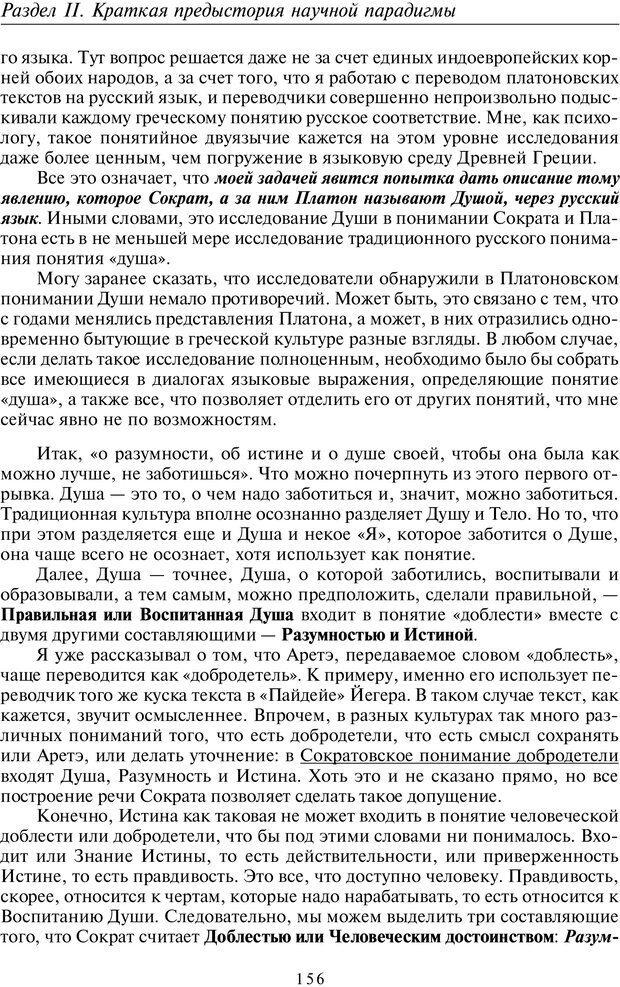 PDF. Введение в общую культурно-историческую психологию. Шевцов А. А. Страница 99. Читать онлайн