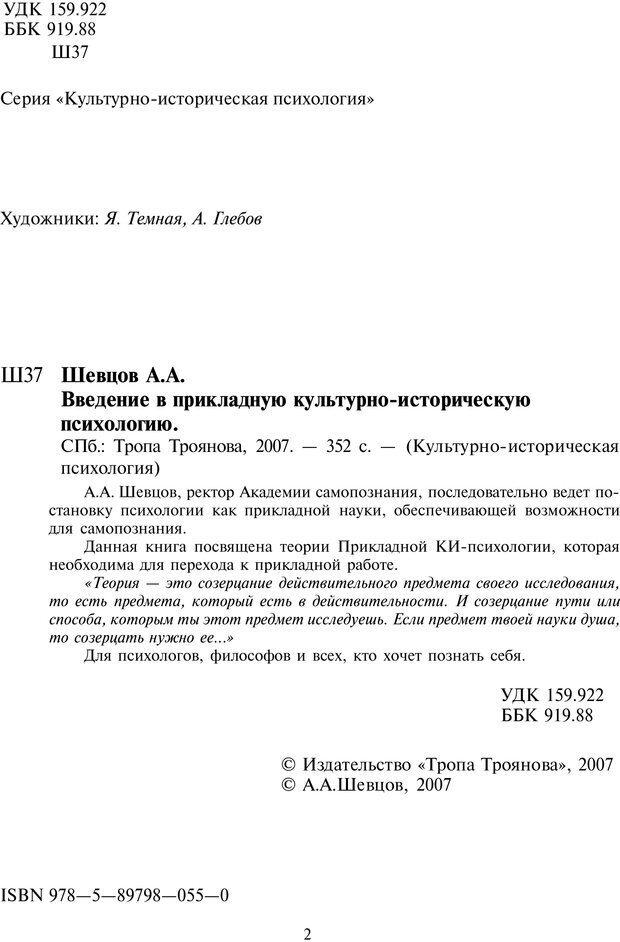 PDF. Введение в прикладную культурно-историческую психологию. Шевцов А. А. Страница 1. Читать онлайн