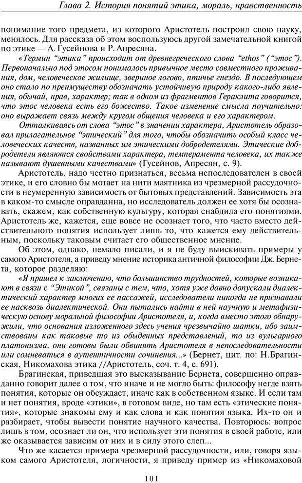 PDF. Введение в прикладную культурно-историческую психологию. Шевцов А. А. Страница 100. Читать онлайн