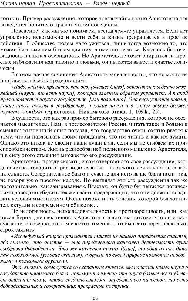 PDF. Введение в прикладную культурно-историческую психологию. Шевцов А. А. Страница 101. Читать онлайн