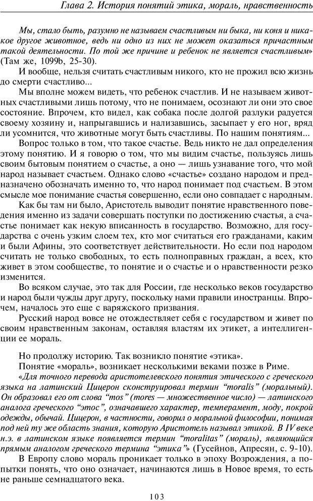 PDF. Введение в прикладную культурно-историческую психологию. Шевцов А. А. Страница 102. Читать онлайн