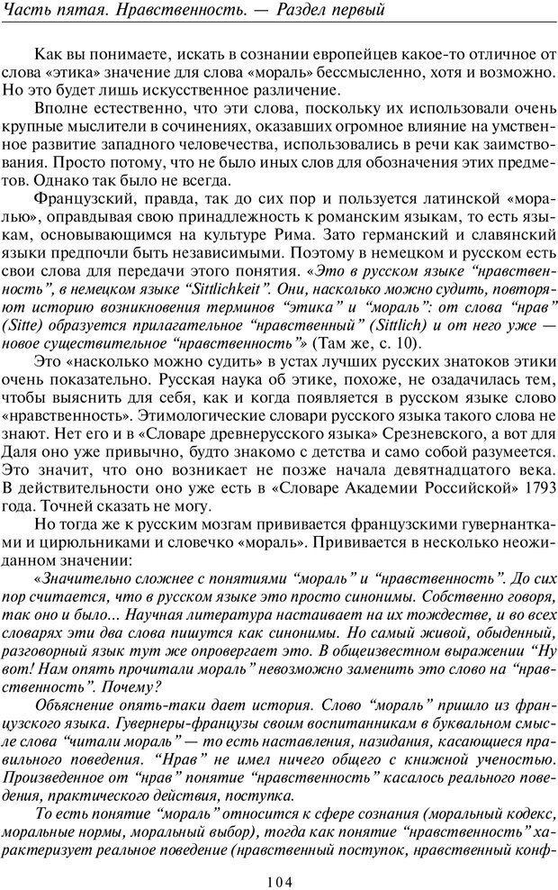 PDF. Введение в прикладную культурно-историческую психологию. Шевцов А. А. Страница 103. Читать онлайн