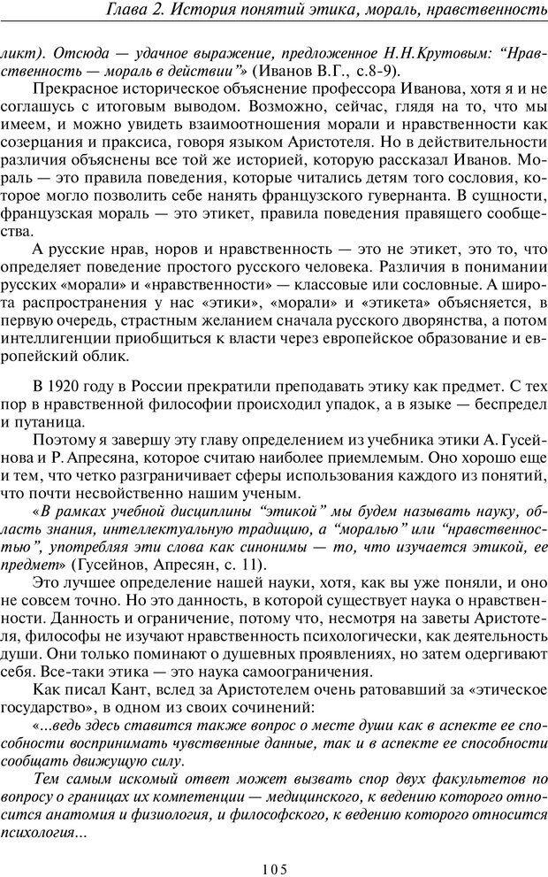 PDF. Введение в прикладную культурно-историческую психологию. Шевцов А. А. Страница 104. Читать онлайн